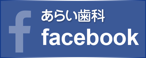 あらい歯科facebook