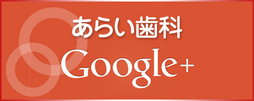 googleプラス
