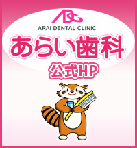 あらい歯科公式HP
